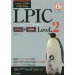 新品本/LPIC Level.2 1回で合格必達テキスト+問題集 LPI-Japan LPIC認定教材 末永貴一/著