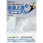 新品本/スノーボードジャンプ最速上達安全マニュアル SNOWBOARD BASIC JUMP 岡本圭司/監修 トランスワールドスノーボーディングジャパ