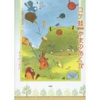 新品本/コケ蛙やまのあくび OMATSURI E IKO そらのこかげ/著