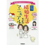 Yahoo!ドラマYahoo!店新品本/結婚生活マニュアル マンガでわかる! りゃんよ/著