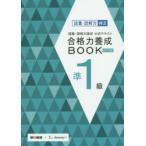 新品本/語彙・読解力検定公式テキスト合格力養成BOOK準1級