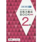 新品本/語彙・読解力検定公式テキスト合格力養成BOOK2級