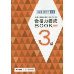 新品本/語彙・読解力検定公式テキスト合格力養成BOOK3級