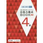 新品本/語彙・読解力検定公式テキスト合格力養成BOOK4級
