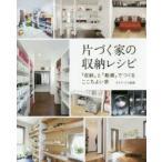 新品本/片づく家の収納レシピ 「収納」と「動線」でつくるここちよい家 大和ハウス工業株式会社/監修