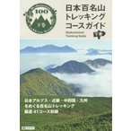 新品本/日本百名山トレッキングコースガイド 下巻
