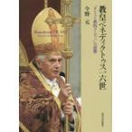 新品本/教皇ベネディクトゥス一六世 「キリスト教的ヨーロッパ」の逆襲 今野元/著