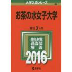 新品本/お茶の水女子大学 2016年版
