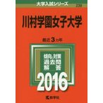 新品本/川村学園女子大学 2016年版