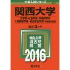新品本/関西大学 文学部・社会学部 外国語学部 人間健康学部 社会安全学部 学部個別日程 2016年版