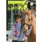 Yahoo!ドラマYahoo!店新品本/乗馬ライフ Vol.256(2015−05) ごっちゃん最終回、4級取得/南半球最大の馬博覧会リポート