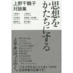 新品本/思想をかたちにする 上野千鶴子対談集 上野千鶴子/著