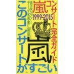 新品本/嵐コンサート完全ガイド1999-2015このコンサートがすごい 過去のツアーデータを完全に網羅 神楽坂ジャニーズ巡礼団/編集