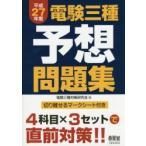 新品本/電験三種予想問題集 平成27年度 電験三種対策研究会/編