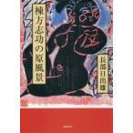 新品本/棟方志功の原風景 長部日出雄/著