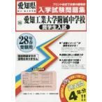 新品本/愛知工業大学附属中学校奨学生入試 28年春受験用