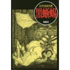 新品本/黒蜥蜴 江戸川乱歩/著