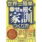 新品本/世界一簡単な「幸せを招く家訓」のつくり方 幡谷哲太郎/著