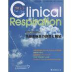 新品本/Clinical Respiration Vol.1No.1(2015.5) 座談会高齢者喘息の課題と展望