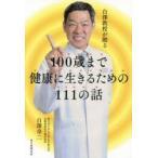 新品本/白澤教授が贈る100歳まで健康に生きるための111の話 白澤卓二/著