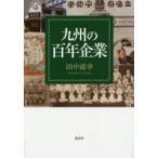 新品本/九州の百年企業 田中滋幸/著