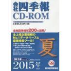 新品本/CD-ROM 会社四季報 2015夏