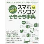新品本/小学生でもわかるスマホ&パソコンそもそも事典 秋田勘助/著