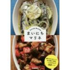 新品本/まいにちマリネ 漬けるからおいしい。作り置きで便利。マリネのおかず102レシピ
