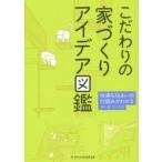 新品本/こだわりの家づくりアイデア図鑑 快適な住まいの仕組みがわかる 家づくりの会/編著