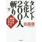 新品本/タレント文化人200人斬り 下 日本を腐らせる100人 佐高信/著