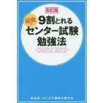 新品本/9割とれる最強のセンター試験勉強法 センター試験対策研究会/編