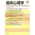 新品本/臨床心理学 第15巻第4号