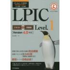 新品本/LPIC1回で合格必達テキスト+問題集Level.1 LPI-Japan LPIC認定教材 末永貴一/著