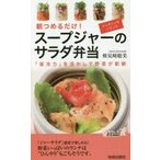 新品本/スープジャーのサラダ弁当 朝つめるだけ! 「保冷力」を活かして野菜が新鮮 検見崎聡美/著