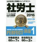 新品本/社労士PERFECT講座 2016年版1 山川靖樹/著