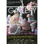 Yahoo!ドラマYahoo!店新品本/ギャラリー アートフィールドウォーキングガイド 2015Vol.9