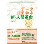 新品本/データで学ぶ『新・人間革命』 Vol.2 4巻〜5巻 パンプキン編集部/編