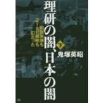 新品本/理研の闇、日本の闇 下 和製原爆もSTAP細胞も幻だった 鬼塚英昭/著画像