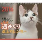 新品本/'16 猫ぐらし 週めくり卓上カレンダー 上村 雄高 撮影