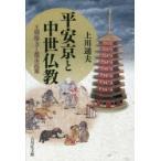新品本/平安京と中世仏教 王朝権力と都市民衆 上川通夫/著