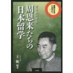 新品本/周恩来たちの日本留学 百年後の考察 王敏/編著