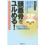 新品本/頭蓋骨をユルめる! クラニオ・セルフトリートメント 吉田篤司/著