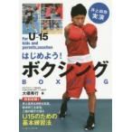 新品本/はじめよう!ボクシング 井上尚弥実演 For U−15 kids and parents,coaches 大橋秀行/著