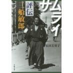 新品本/サムライ 評伝三船敏郎 松田美智子/著