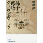 新品本/孫子・戦略・クラウゼヴィッツ その活用の方程式 守屋淳/著