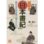 謎解き 日本書紀  誰が古代史を塗り替えたのか  じっぴコンパクト文庫