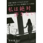 新品本/私は絶対許さない 15歳で集団レイプされた少女が風俗嬢になり、さらに看護師になった理由 雪村葉子/著