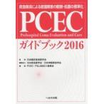 PCECガイドブック 2016 救急隊員による意識障害の観察 処置の標準化