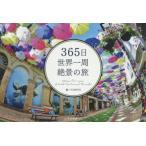 新品本/365日世界一周絶景の旅 TABIPPO/編