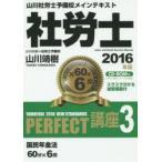 新品本/社労士PERFECT講座 2016年版3 山川靖樹/著